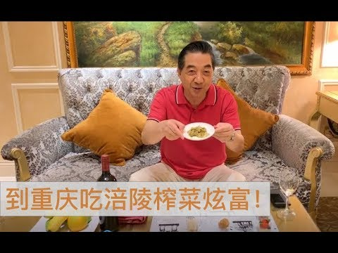 大陆人吃不起榨菜?吃完茶叶蛋的局座又来吃榨菜炫富了~