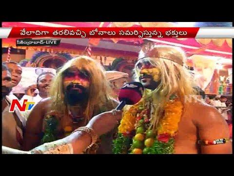 Ujjaini Mahankali Temple Bonalu Celebrations in Secunderabad || LIVE || NTV