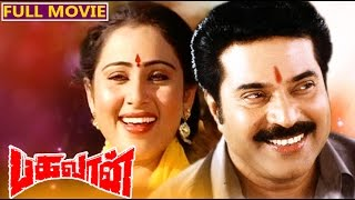 Tamil Full Movie | Bagawan [ Iyer The Great ] | Full HD Movie | Ft. Mammootty, Geetha, Shobana