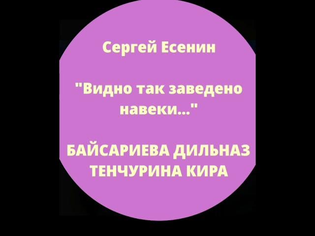 Изображение предпросмотра прочтения – ДильназБайсариева читает произведение «Видно так заведено навеки» С.А.Есенина