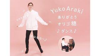 女優の新木優子がCM出演する明治「オリゴスマートミルクチョコレート」のウェブ動画「ありがとうオリゴ糖ダンス新木優子ver.」が、7日から公開された。タイトルにちなみ、 ...
