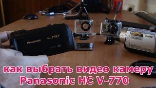 как выбрать видеокамеру - или почему Panasonic HC V770