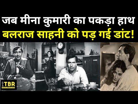 जब Balraj Sahani ने Meena Kumari का हाथ पकड़ा और डांट पड़ गई