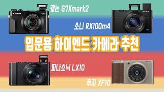 입문용 하이엔드 카메라 (or 서브카메라) 추천 - 캐논, 소니, 파나소닉, 후지