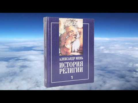 Александр Мень - История религии  Т.1