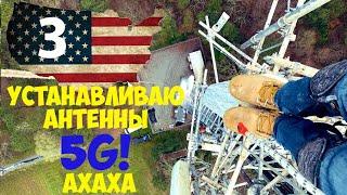 МОЯ РАБОТА В США. Устанавливаю антенны 5G/4G на вышках сотовой связи!