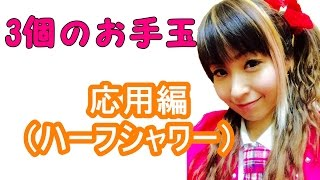 講師 ハッピースマイルみき http://www.happysmile-miki.com/ 3個のお手...