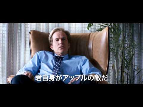 映画『スティーブ・ジョブズ』予告編