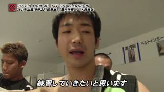 2016.9.19 TTF CHALLENGE 06 ▽フライ級 56.7kg以下 5分3R 清水 清隆 (TR...