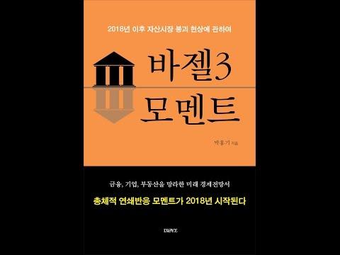 2017 경기도 하반기 부동산 입주폭탄 상위 5지역,. 매몰비용의 함정