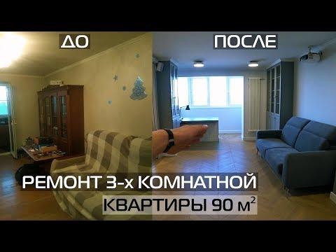 КАПИТАЛЬНЫЙ РЕМОНТ 3-Х КОМНАТНОЙ КВАРТИРЫ 90 м² ВО ВТОРИЧКЕ ● РЕМОНТ ТРЁШКИ