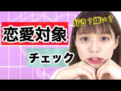 【恋愛相談】好きな人から恋愛対象かチェックする方法!!