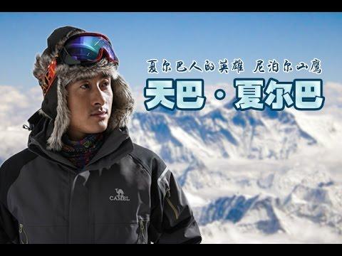 【做客侨报】勇攀珠峰的尼泊尔山鹰:天巴·夏尔巴