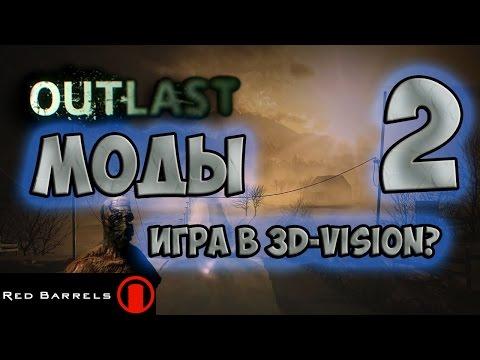 Outlast: Моды - Игра в 3D-видении? - #2