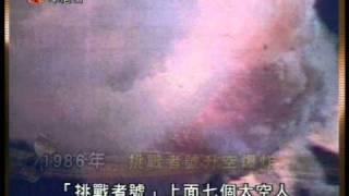 1986年1月28日美國挑戰者號升空73秒後爆炸