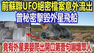 前蘇聯UFO絕密檔案意外流出,曾秘密擊毀外星飛船,竟有外星男嬰爬出開口第壹句嚇壞眾人! thumbnail