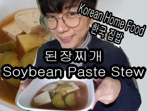 What Koreans REALLY Eat At Home (6): Soybean Paste Stew (된장찌개 Doenjang-jjigae)