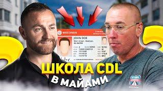 Как получить права CDL Русскоговорящий инструктор