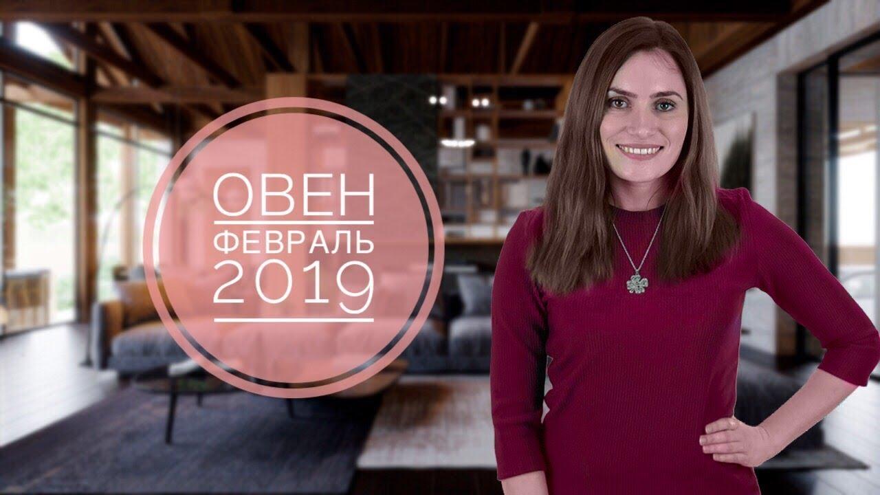 ОВЕН.🔔 Гороскоп на ФЕВРАЛЬ 2019   Алла ВИШНЕВЕЦКАЯ