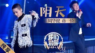 【纯享】周华健蒋一侨默契对唱《阴天》 让人听醉 像是一个会流淌的故事《我们的歌》EP10 20200105 [东方卫视官方HD]