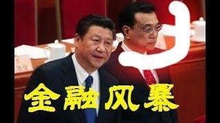 中國經濟奇跡結束 外企紛紛撤資 李克強拍桌失控 中共恐撐不到20大