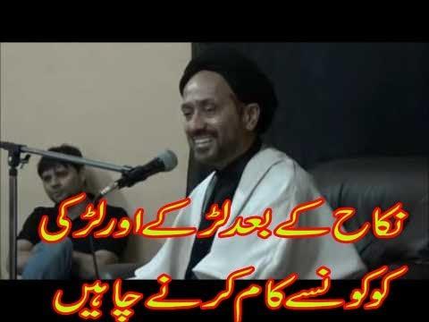 Nikah K bary men Allamah Syed Jan Ali Shah Kazmi Sahb