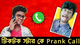 Prank Call To Ex Tiktok Star| আমরা কি মুজরা দেখবনা? | The Dirty Guy