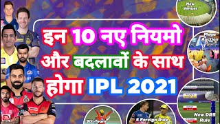 IPL 2021 - List Of 10 New Changes & Rules In Next Year IPL | MY Cricket Production | IPL 2020 | MCP