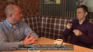 Интервью с глухим актером, принявшим участие в фильме «Племя», на жестовом языке с субтитрами