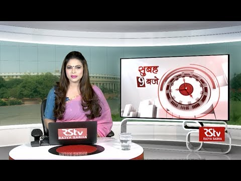 Hindi News Bulletin | हिंदी समाचार बुलेटिन – June 25, 2019 (9 am)