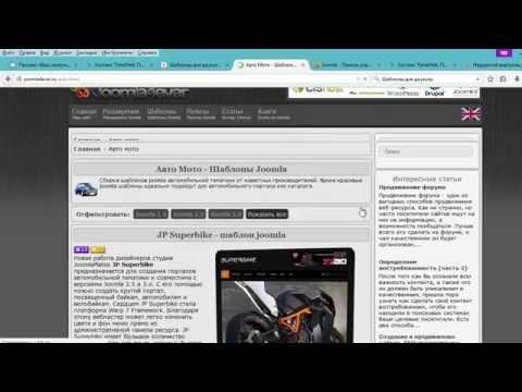 Быстрое создание сайта на Joomla, за 5 минут