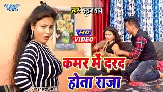 #VIDEO - कमर में दरद होता राजा I #Rohit Jha I Kamar Me Darad Hota Raja I 2020 Bhojpuri Superhit Song