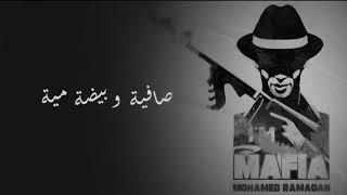 حالات واتس محمد رمضان انا مافيا Mp3