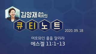 [큐티노트] 2020-09-18 (금) / 에스겔 11…
