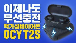 QCY T2S 무선 충전 추가? 핵가성비 완전 무선 TWS 블루투스 이어폰 언박싱 T1S와 무엇이 달라졌을까?