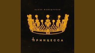 Принцесса mp3