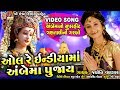 All Re India Ma Ambema Pujay || Jyoti Vanjara || Gujarati Devotional Video Song ||