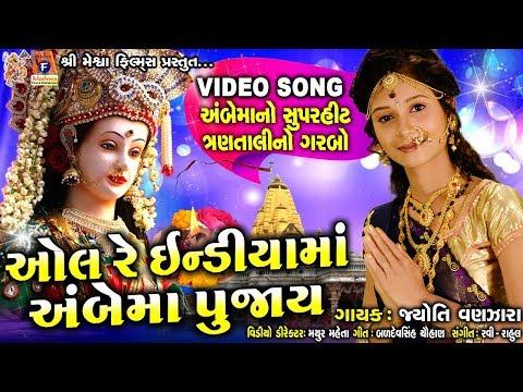 All Re India Ma Ambema Pujay || Jyoti Vanjara || Gujarati Devotional Video Song ||
