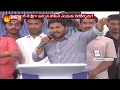 Ys Jagan Face To Face With Students At 'guntur Yuvabheri' - Watch Exclusive video
