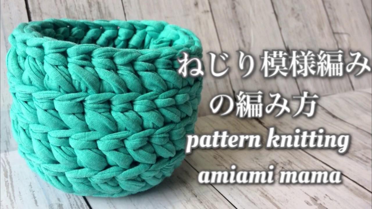 ねじり模様編みの編み方~pattern knitting~