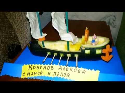 Как сделать кораблик из кабачка