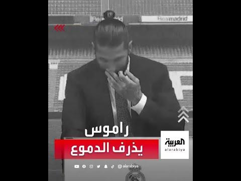 مشهد مؤثر لحظة بكاء -سيرجيو راموس-، خلال آخر مؤتمر صحفي له مع فريق ريال مدريد، قبل مغادرته.  - 14:56-2021 / 6 / 17