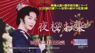 「夜桜お染」 若村麻由美主演の傑作時代劇。幻の名作と言われた作品が ...