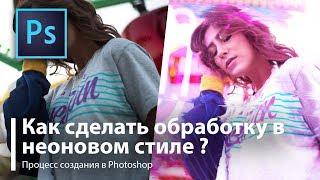 Урок! Обработка в стиле неон / neon в Photoshop!