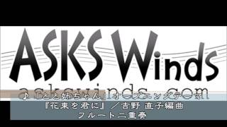 http://askswinds.com/shop/products/detail.php?product_id=1620 『ASKS Winds』で販売している譜面 『「とと姉ちゃん」オープニングテーマ『花束を君に』』フルート二重奏 ...