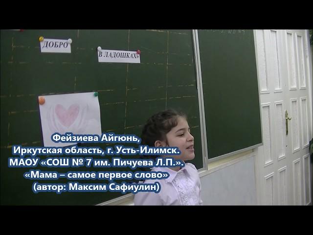 Изображение предпросмотра прочтения – АйгюньФейзиева читает произведение «Мама - самое первое слово» М.С.Сафиулина