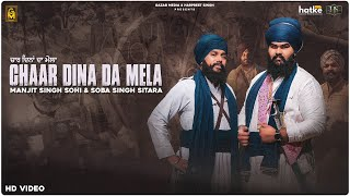 Chaar Dina Da Mela (Official Video) Manjit Singh Sohi & Soba Singh Sitara | Hs Media | Gazab Media