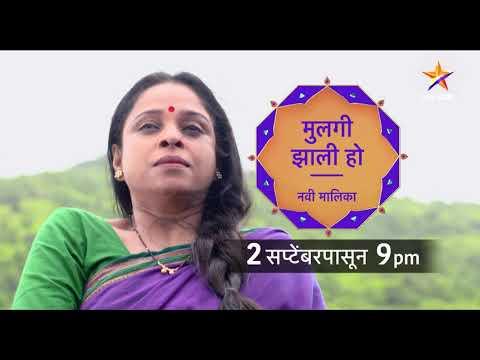 मुलगी झाली हो | Mulgi Zali Ho | New Serial Promo | Star Pravah
