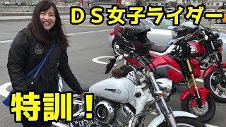 DS400バイク女子・ヒヨコちゃんが七曲りで特訓★護衛3台付き