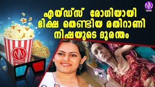 എയ്ഡ്സ്  രോഗിയായി ഭിക്ഷ തെണ്ടിയ രതിറാണി നിഷയുടെ ദുരന്തം | Nisha noor | film industry | NanaCinema
